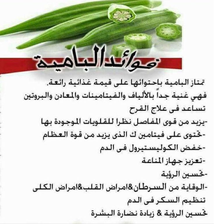 Pin By هيفا قل و On معلومات مفيده Green Beans Asparagus Vegetables