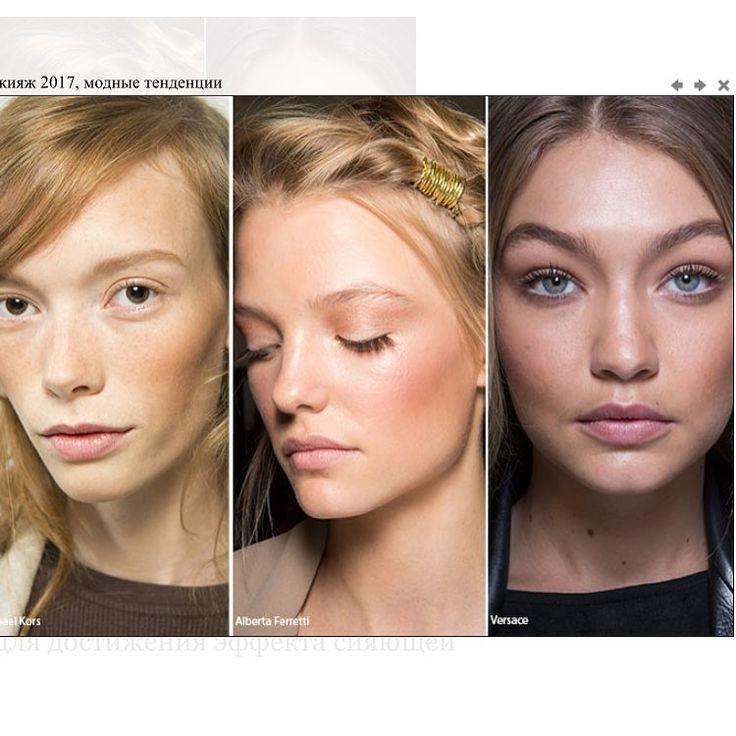 На первый взгляд, данный бьюти-тренд макияжа весны 2017 несложно реализовать – тем не менее, существует несколько правил, которых необходимо придерживаться для достижения эффекта #сияющаякожа. #уходзалицом #сон #питьевая_диета #массажлица #отказ от #тональноесредство . При наличии сияющей кожи будет достаточно нескольких заметных акцентов: нанести бальзам для губ, а также  несколькими взмахами щеточки с тушью для ресниц природных темных оттенков, подчеркнуть глаза и, конечно же, #румяна…