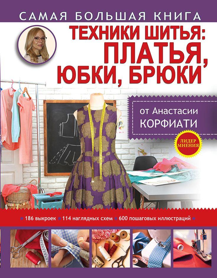 шитье юбки как бизнес