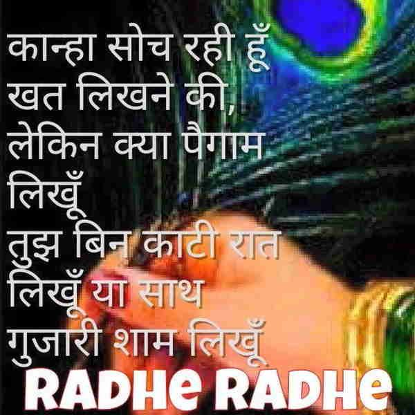 Radha Krishna Love Quotes (91)