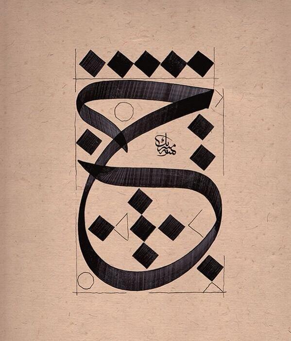 حرف الحاء #الخط_العربي