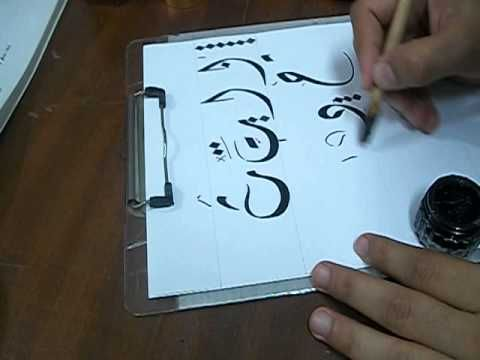 17 Best Ideas About Calligraphy Course On Pinterest