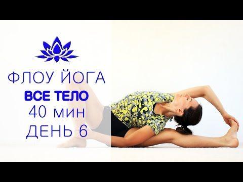 Виньяса йога на все тело 40 минут   День 6   chilelavida - YouTube