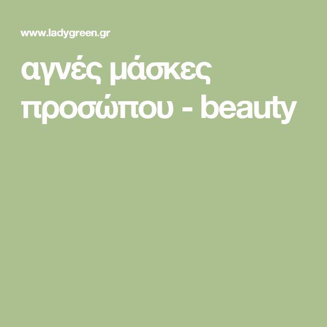 αγνές μάσκες προσώπου - beauty