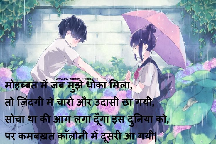 dhoka in love quotes in english yWc1yyABg