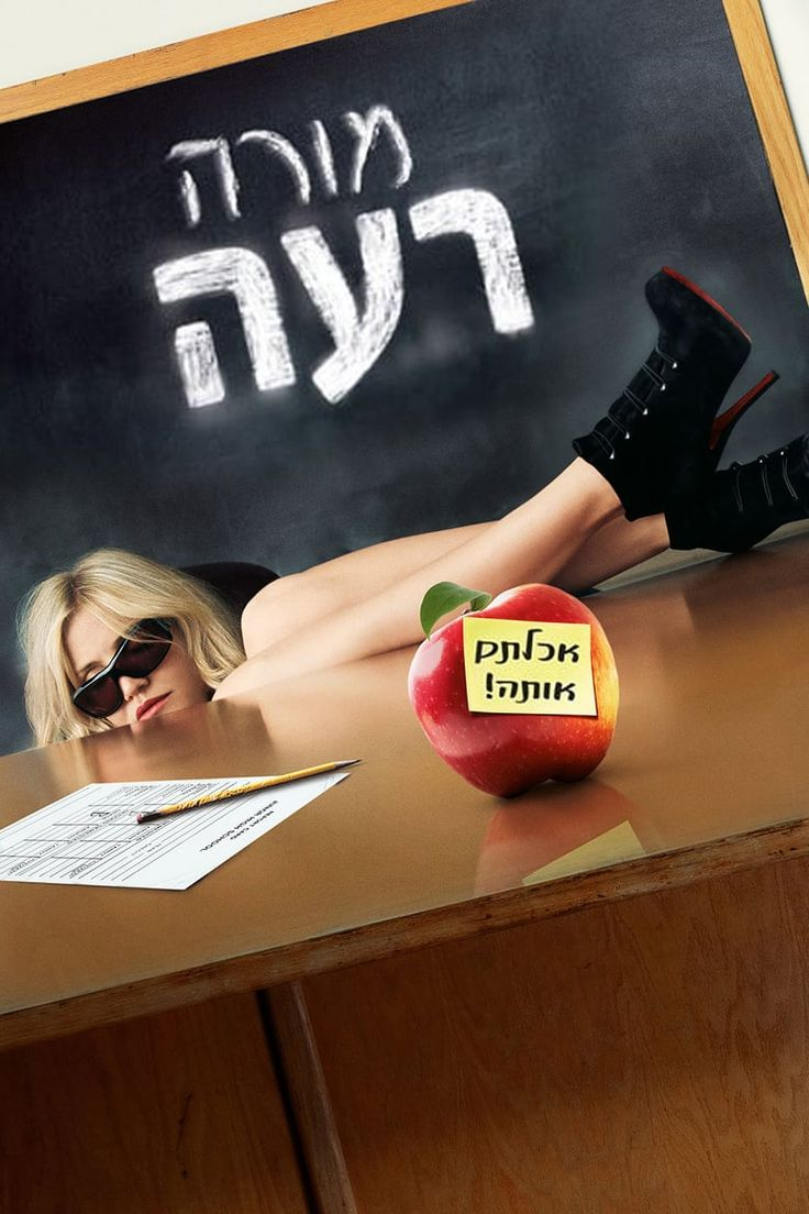 Bad Teacher Stream
