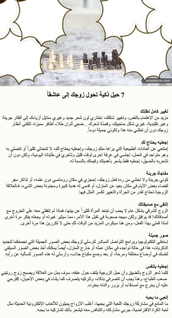 Pin By سبحان الله On Self Development Married Advice Marriage Life Aesthetic Words