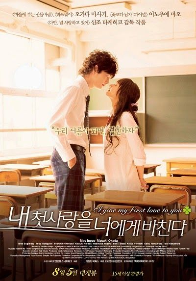 Download Film Jepang I Give My First Love To You (2009) Subtitle Indonesia, Download Film Jepang I Give My First Love To You Subtitle English.