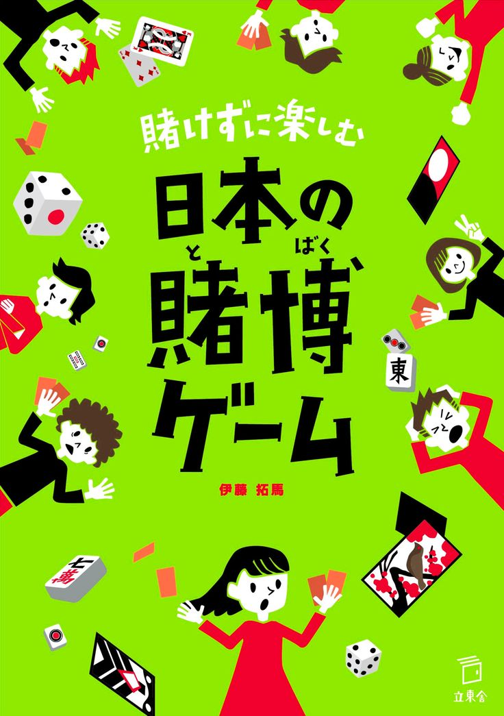 Japanese Book Cover: Fun Japanese Gambling Games Without Spending. Marble.co. 2015