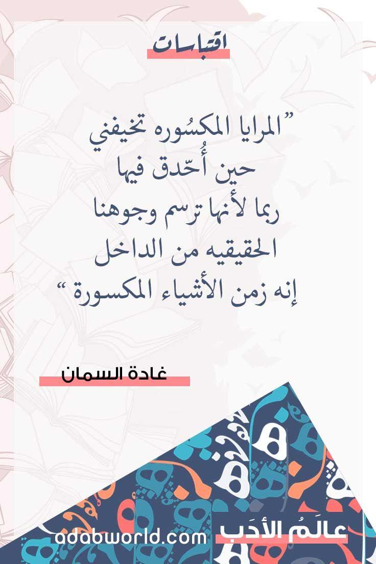 من اجمل ما قالت غادة السمان عالم الأدب Words Quotes Book Quotes Quotations