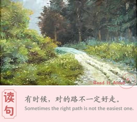 Read the Chinese sentence -- 对的路不一定好走。