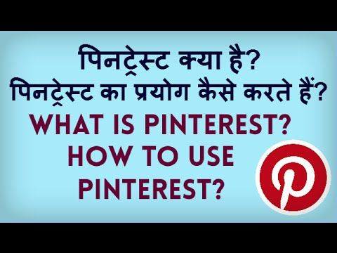 What is Pinterest? How to use Pinterest? Pinterest kya hai? Pinterest ka...