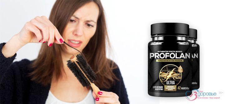 Капсулы PROFOLAN (Профолан) — активатор роста волос. В Аптеке Малышевой