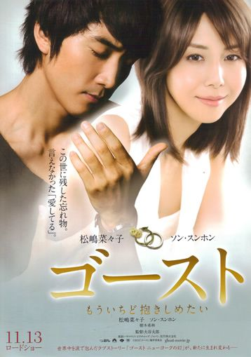 Ghost In Your Arms Again. (Japanese) Drama/Fantasy - OMG!!! Who wouldn't want to come back from the dead when you got Song Seung-Heon for a husband?!!!