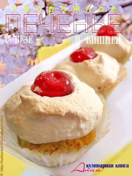 Творожное печенье с безе и вишней( так себе, нормально)