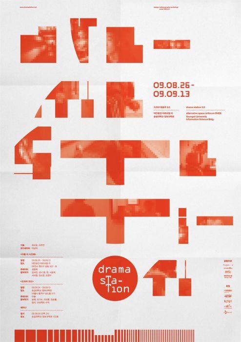 Graphic design in korea.  drama staiton 3.0 - shin, dokho