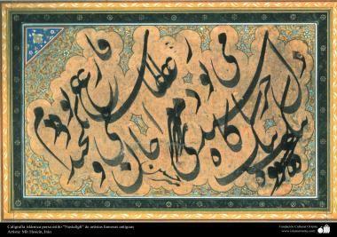 Caligrafía islámica estilo Nastaligh - por Mir Hosein