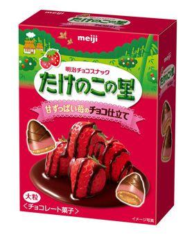 明治大粒たけのこの里 甘ずっぱい苺のチョコ仕立て