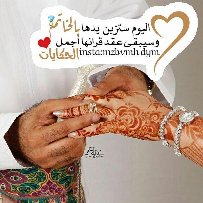 Pin By Zain On صور مكتوبة Arabian Wedding Wedding Messages Wedding Logos
