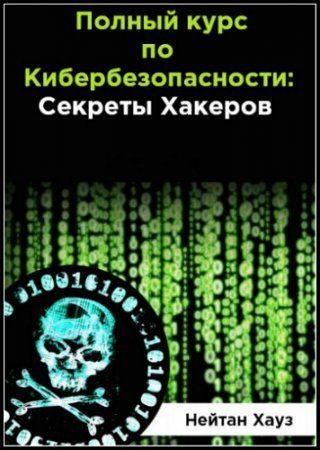 Секреты хакеров! Полный курс по кибербезопасности. Все 8 частей (2017) Видеокурс