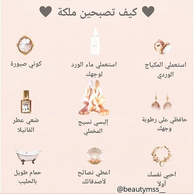 Pin By Ahlam On Beauty Tips Beauty Skin Care Routine Beauty Care Routine Skin Care Women