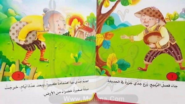 قصص اطفال قصيرة واسم المؤلف ودار النشر مجلة رجيم Character Family Guy Fictional Characters