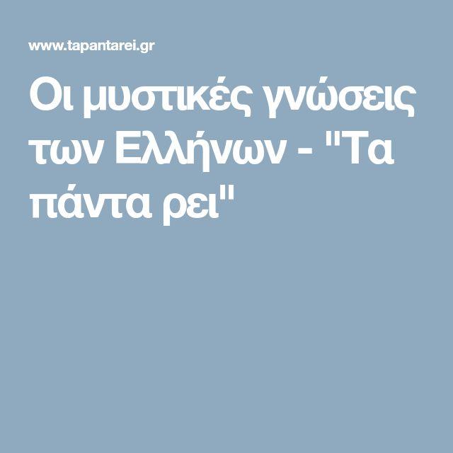 """Οι μυστικές γνώσεις των Ελλήνων - """"Τα πάντα ρει"""""""