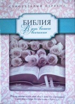 Библия 075 (17х24) свадебная, кожа, золото, указатели