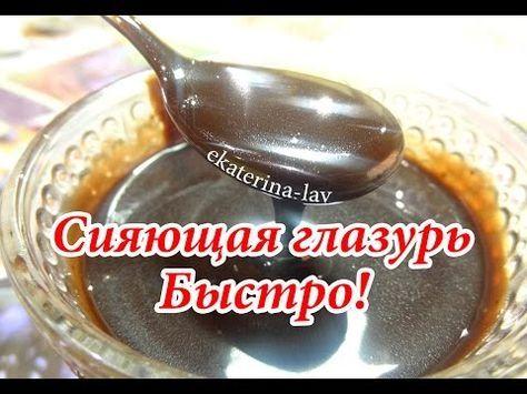 Зеркальная шоколадная глазурь за 5 минут - кулинарный рецепт