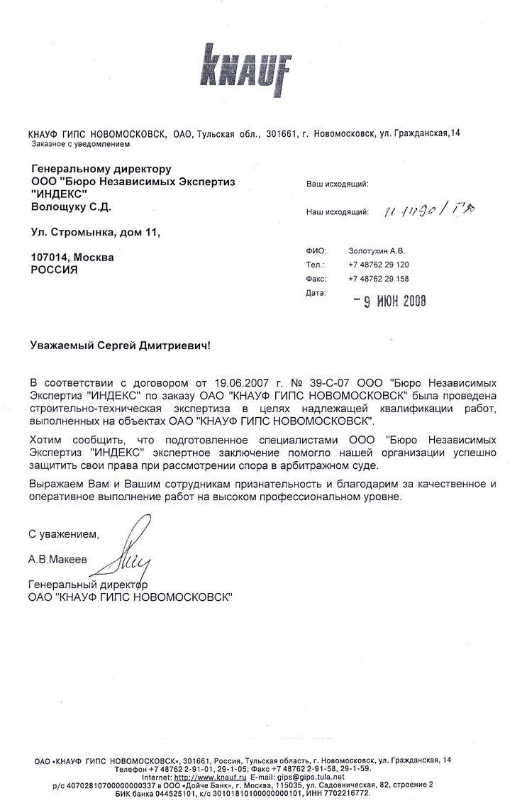 Отзыв компании KNAUF  http://www.indeks.ru/responses