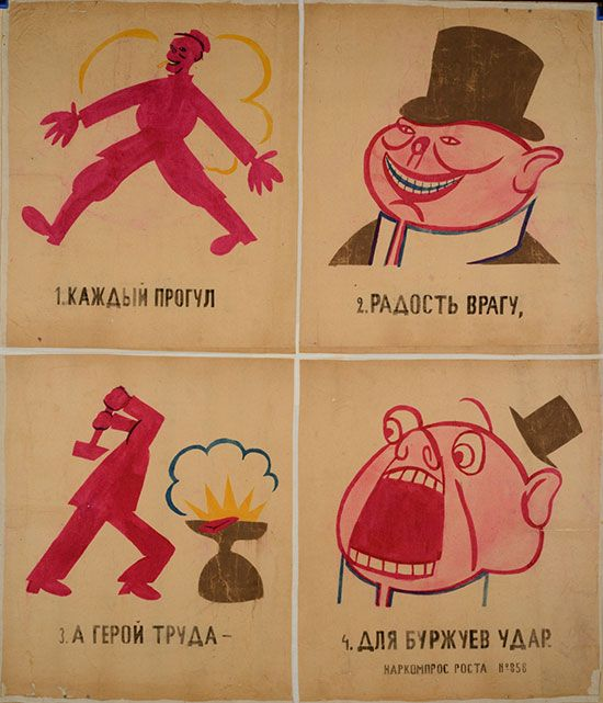 """Russian Poster 1921. «Every progul- joy enemy, and the hero of labor - for the bourgeoisie blow"""" War Communism poster"""