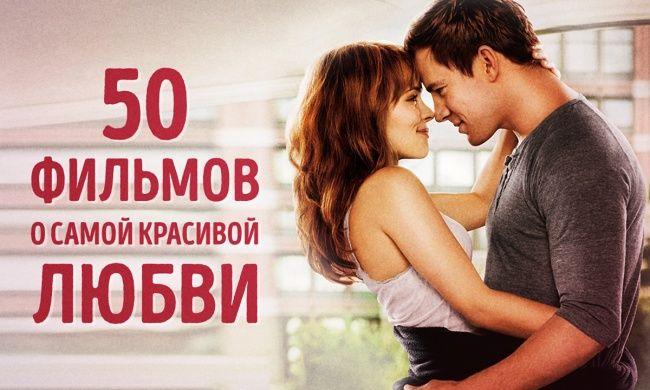 50фильмов ссамыми красивыми историями любви