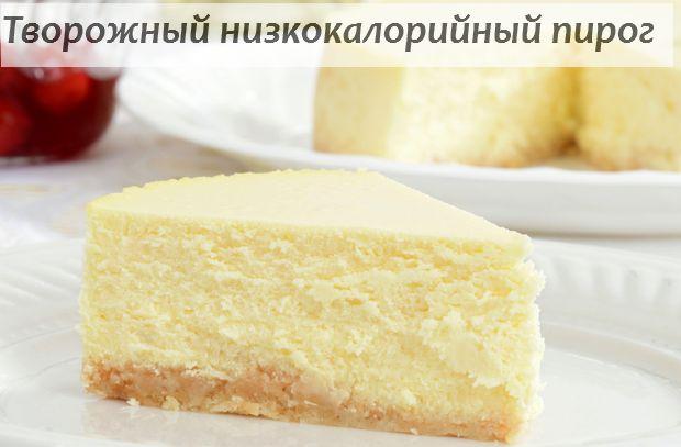 Творожный низкокалорийный пирог https://vk.com/wall149311344_10488