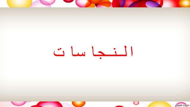 النجاسة Arabic Calligraphy Calligraphy