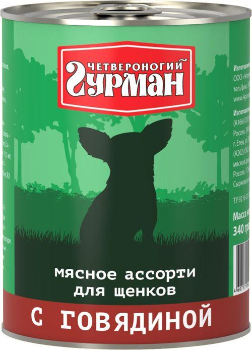 Корм для щенков Гурман Мясное ассорти с говядиной, бн. 340г