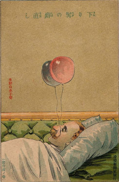 New Techniques for a Beautiful Moustache, Japanese postcard, 1908