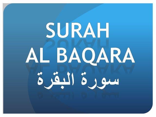 Surah Al-Baqarah سورة الفاتحة Urdu Translation/Audio Tilawat