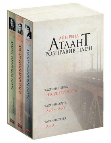 In Ukrainian book - Atlas Shrugged - Атлант розправив плечі (3 книги)