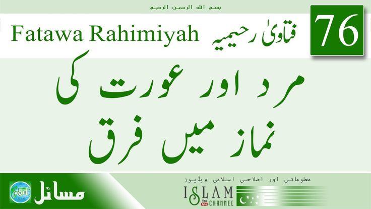 Fatawa Rahimiyah : Mard Aur Aurat Ki Namaz Mein Farq | Sawal 76