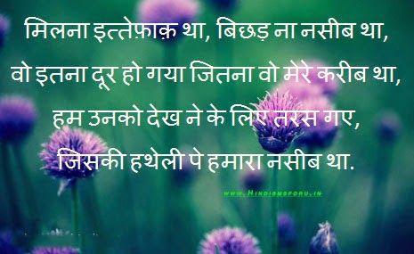Love shayari Photos,Love Shayari Photo,best dard shayari, sad shayari, Love shayari with images, dard bhari shayari, dard love shayari, romantic dard shayari, dard shayari hindi, dard shayari facebook, Love e ishq shayari, hindi dard shayari photo, hindi Love shayari collection, hindi dard bhari shayari, Mohabbat Shayari in Hindi.