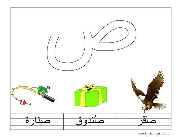 حرف الصاد للصف الاول Blog Blog Posts Logos