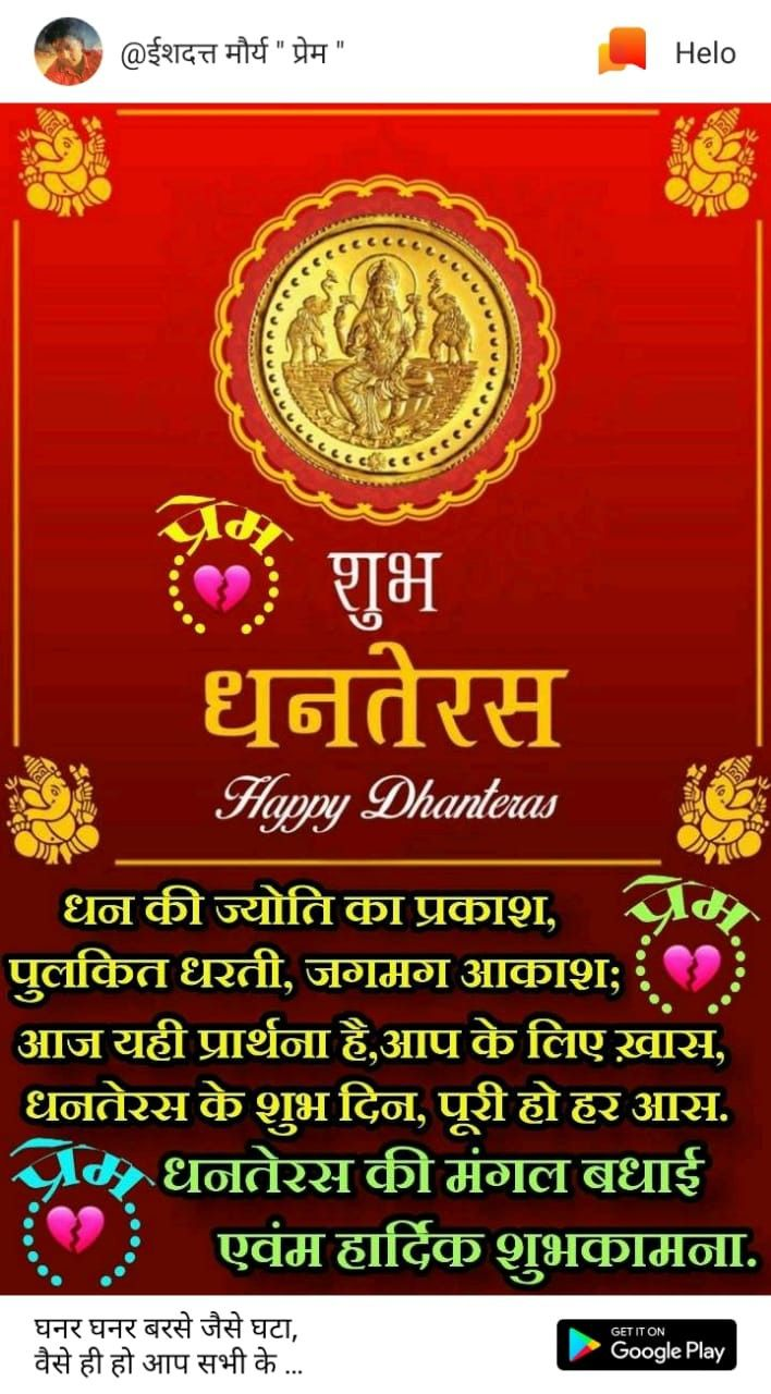 Pin by Narendra Pal Singh on Dhanteras Good morning
