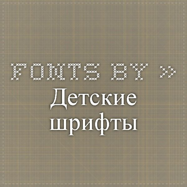 Fonts.by » Детские шрифты