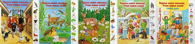 Лучшие пособия по развитию пассивного словаря для детей от 1 года! - Babyblog.ru