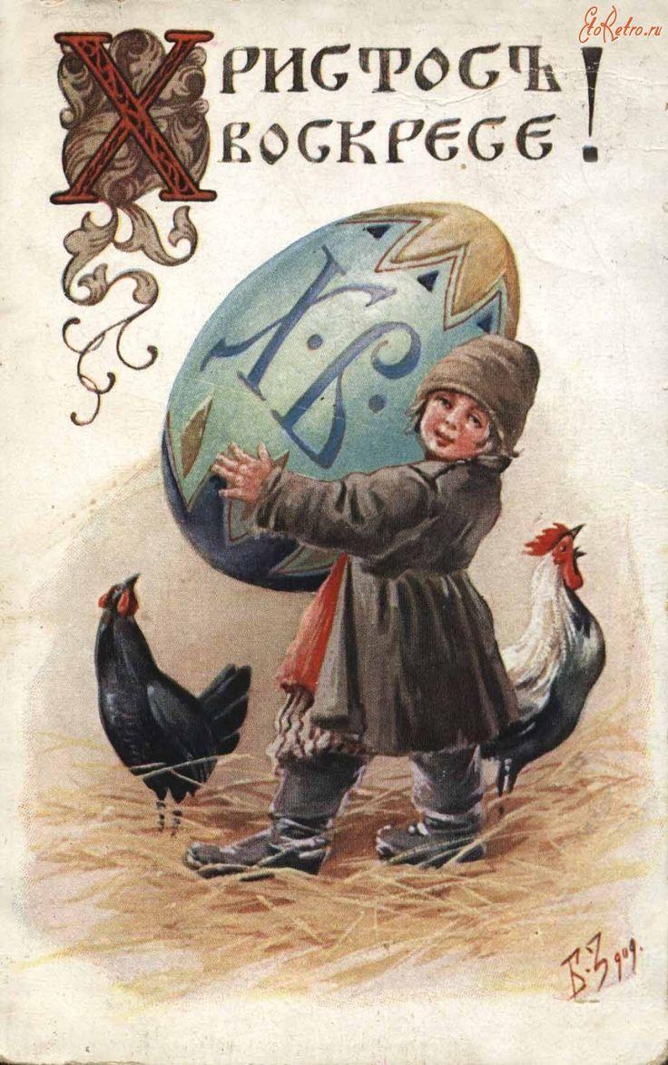 пасха открытки ретро - Поиск в Google