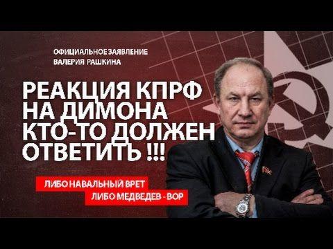 Реакция Коммунистов на расследование Навального о Дмитрие Медведеве! Он ...