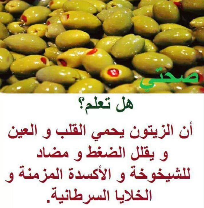 Pin By Chamsdine Chams On معلومة Health Facts Food Food Medicine Olive Oil Benefits
