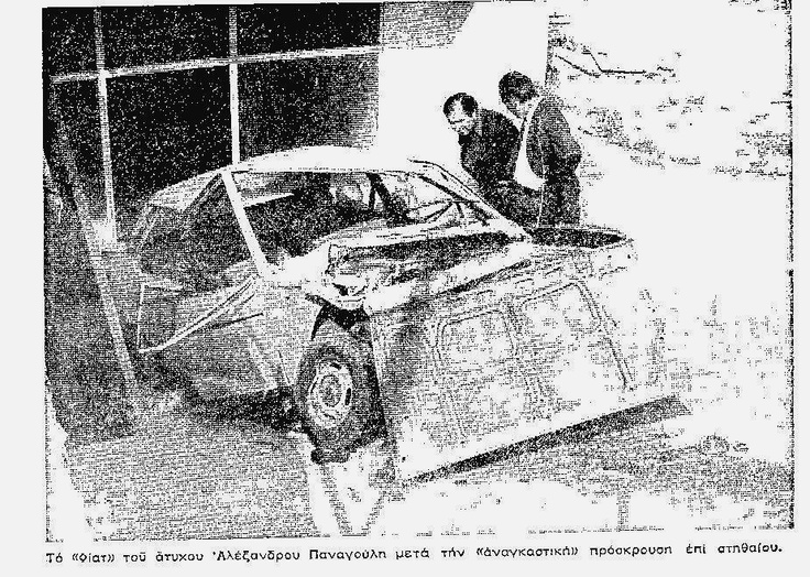 Alekos was killed on 1 May 1976 at the age of 36 in a car accident on Vouliagmenis Avenue in Athens