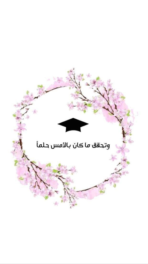 Pin By Alyaa El Islam On Congrats Graduation Wallpaper Graduation Images Graduation Drawing