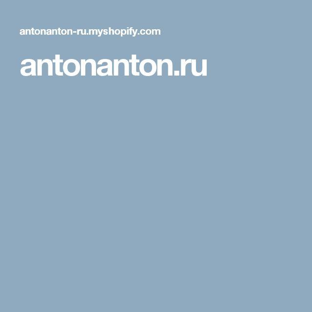 antonanton.ru